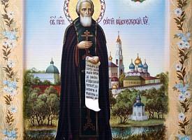 Аскетический подвиг преподобного Сергия Радонежского в Православной Церкви