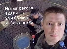 Установлен новый рекорд: путь от Москвы до Троице-Сергиевой Лавры пройден за 24 часа