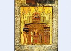Праздник Положения честной ризы Господа нашего Иисуса Христа в Москве (1625)