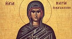 День памяти святой равноапостольной мироносицы Марии Магдалины