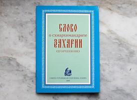 Издательство Лавры выпустило брошюру про старца Захарию (Егорченкова)