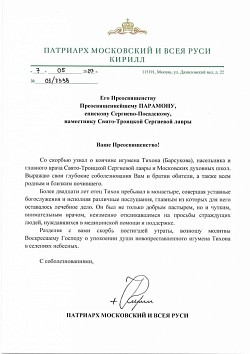 Патриаршее соболезнование в связи с кончиной игумена Тихона (Барсукова)