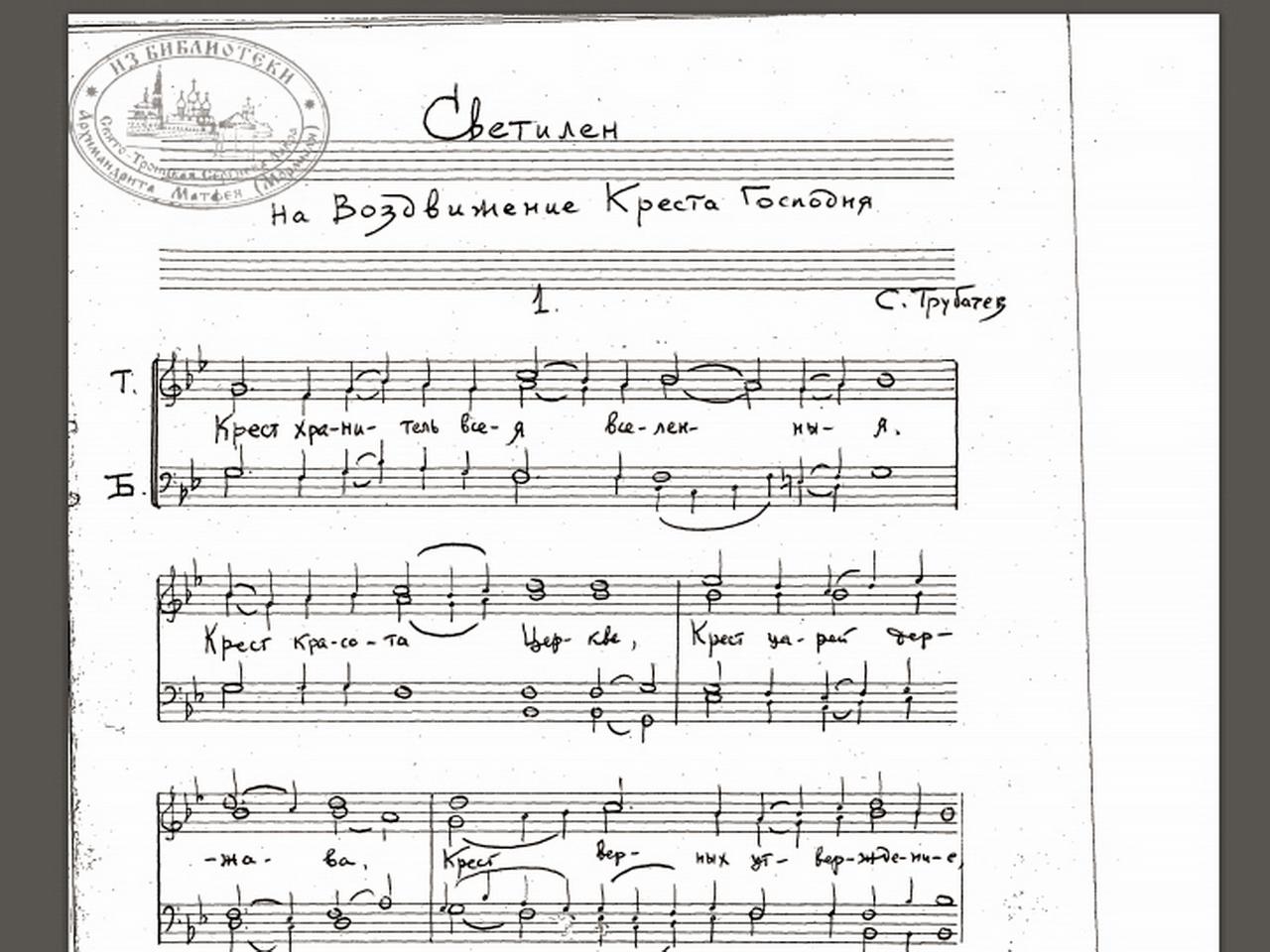 Архив сочинений и переложений диакона Сергия Трубачева. Рукописи 1 – 50