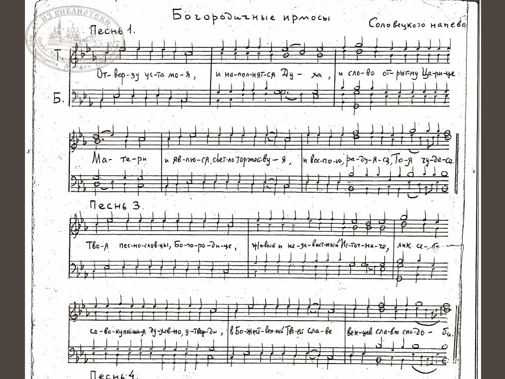 Архив сочинений и переложений диакона Сергия Трубачева. Рукописи 151 – 167