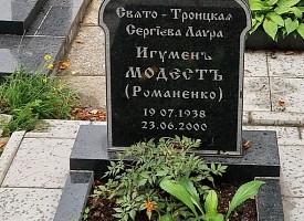 Троицкий синодик. Игумен Модест (Романенко)