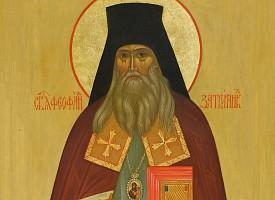 Празднование перенесения мощей святителя Феофана, Затворника Вышенского (2002)