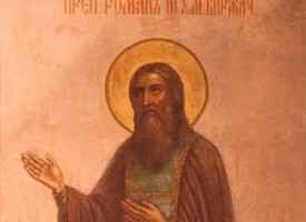 Троицкий патерик. Преподобный Роман Киржачский, ученик преподобного Сергия Радонежского