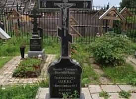 Троицкий синодик. Иеромонах Савва (Вишневский, † 1999)