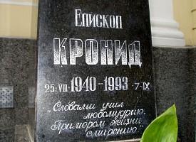 Троицкий синодик. 7 сентября – день памяти епископа Кронида (Мищенко, † 1993)