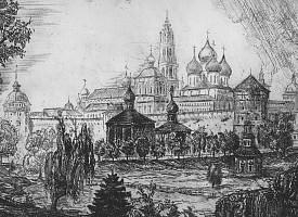 Троице-Сергиев монастырь – источник просвещения XV–XVII вв.