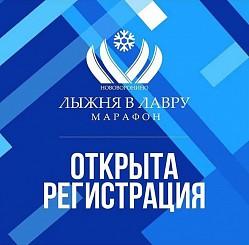 Состоится марафон «Лыжня в Лавру» по одному из главных паломнических маршрутов России