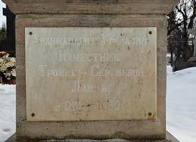 Троицкий синодик. Архимандрит Афанасий (Федоров, † 1831)