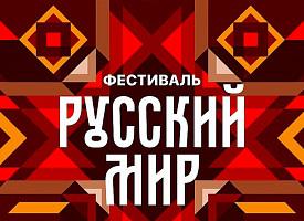 Троице-Сергиева Лавра приглашает на V Фестиваль «Русский мир»