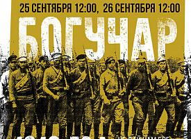 Открытый урок для школьников с военно-исторической реконструкцией «Богучар 1918 год. Не дай нам Бог, чтобы брат пошел на брата!»