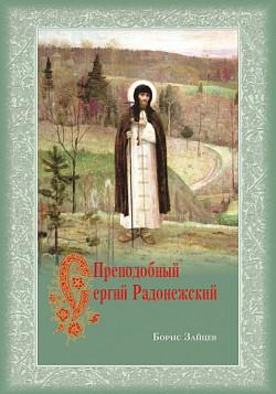 Издательство Троице-Сергиевой Лавры выпустило в свет книгу «Преподобный Сергий Радонежский»