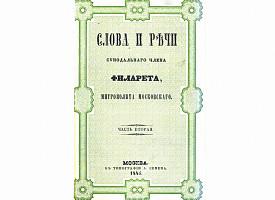 Сочинения Филарета, Митрополита Московскаго и Коломенскаго СЛОВА И РЕЧИ. Том III
