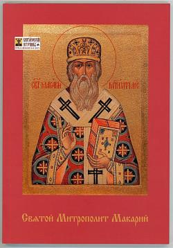 Вышла в свет новая книга о всероссийском святителе
