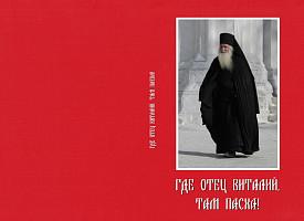 Где отец Виталий, там Пасха!