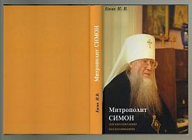 Митрополит Симон (Новиков). Жизнеописание, воспоминания