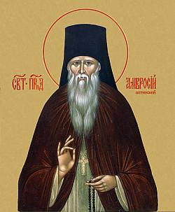 Память преподобного Амвросия Оптиснкого