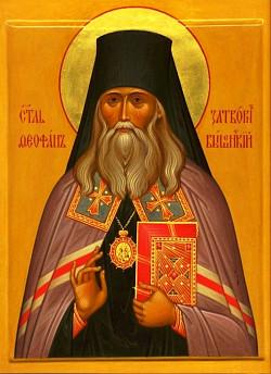 Память святителя Феофана Затворника