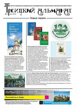 Троицкий альманах познакомит с книжными новинками