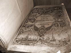 Исследования и реставрация Елизаветинской Библии с западноевропейскими гравюрами из Свято-Троицкой Сергиевой Лавры