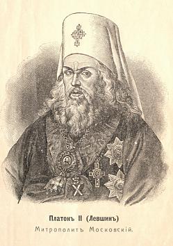 Труды и исследования, посвященные митрополиту Московскому Платону (Левшину)