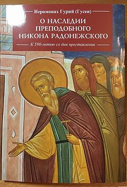 Вышла в свет книга лаврского насельника иеромонаха Гурия (Гусева) «О наследии преподобного Никона Радонежского»