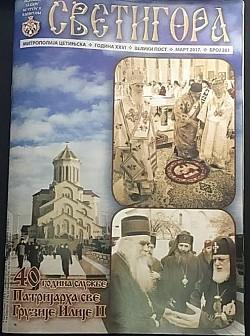 В мартовском номере  сербского журнала «Светигора» опубликована статья лаврского насельника