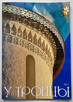 Новый журнал о Свято-Троицкой Сергиевой Лавре вышел в свет накануне праздника Святой Пасхи