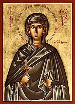 Память мученицы Фомаиды Александрийской (Египетской)