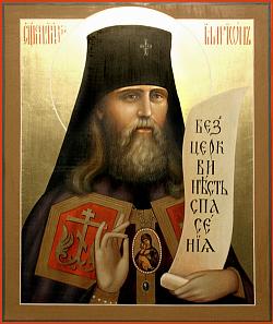 Празднование 20-летия обретения мощей священномученика Илариона (Троицкого), архиепископа Верейского (1998)