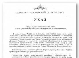 УКАЗ об учреждении Попечительского совета Свято-Троицкой Сергиевой Лавры и Московской Духовной Академии