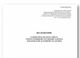 ПОЛОЖЕНИЕ о Попечительском Совете Свято-Троицкой Сергиевой Лавры и Московской Духовной Академии