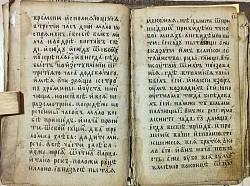 Душеполезное чтение из старинной монастырской рукописи: «Повесть о видении Козьмы, игумена. Страшная и зело полезная»