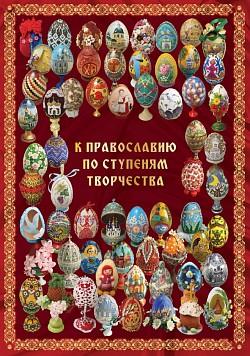 В Троице-Сергиевой Лавре пройдет заключительный этап Международного конкурса-фестиваля декоративно-прикладного творчества «Пасхальное яйцо 2018»