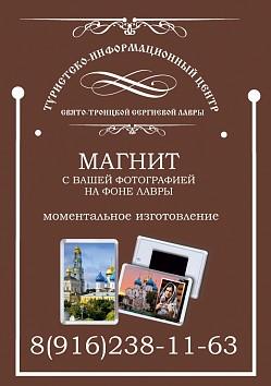 В Туристско-информационном центре Лавры теперь можно заказать магнитик-сувенир со своей фотографией