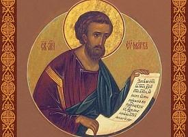 Слово о Евангелии от Марка. Митрополит Питирим (Нечаев)