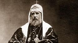 Письмо святителя Тихона о недопущении вскрытия мощей преподобного Сергия Радонежского