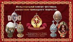 Центр «Пересвет» подвел итоги XI Международного конкурса-фестиваля декоративно-прикладного творчества «Пасхальное яйцо 2019»