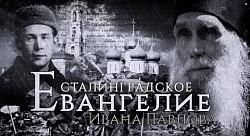 Состоялась премьера документального сериала «Сталинградское Евангелие Ивана Павлова»