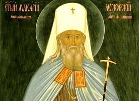 Проповедь в день памяти святителя Макария (Невского). Архимандрит Илия (Рейзмир)